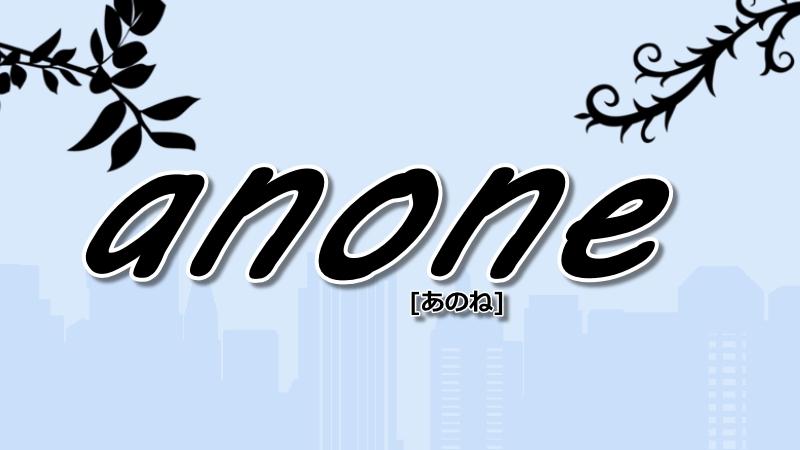 anone(あのね)|ドラマのキャスト一覧をご紹介!