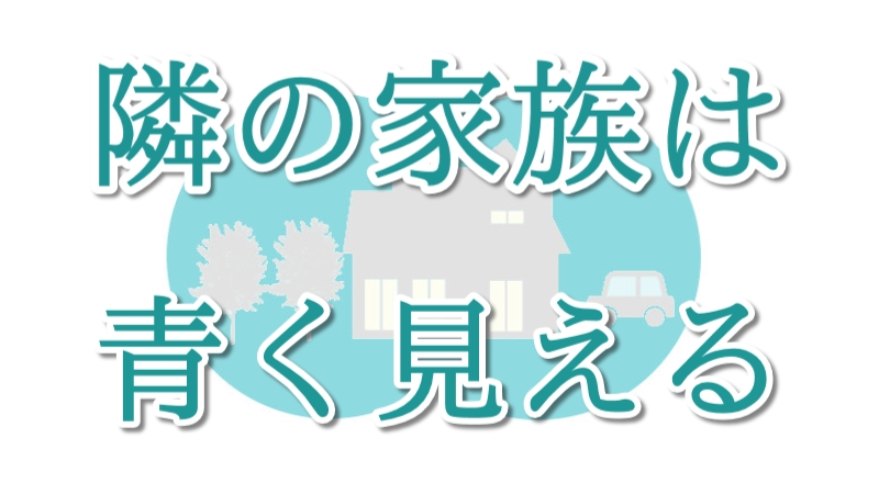 隣の家族は青く見える|1話のあらすじと感想。あの亀のおもちゃもご紹介!